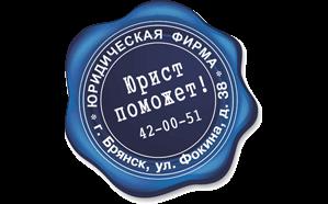 Юридическое обслуживание в Брянске